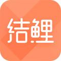结鲤iPhone(iOS)版v1.1.6免费下载