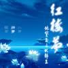 红楼梦:林黛玉与北静王中文版